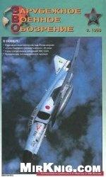 Журнал Зарубежное военное обозрение №2 1998