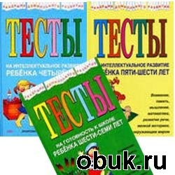 Книга Тесты на интеллектуальное развитие ребенка