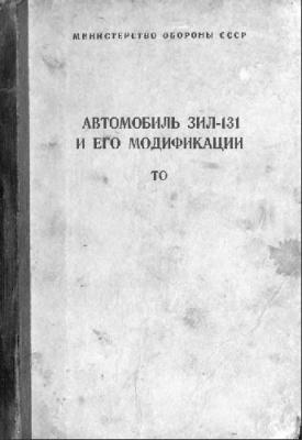 Книга Автомобиль ЗИЛ-131 и его модификации. ТО