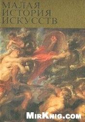 Книга Малая история искусств. Западноевропейское искусство XVII века