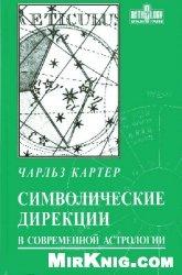 Книга Символические дирекции в современной астрологии