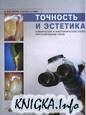 Книга Точность и эстетика. Клинические и зуботехнические этапы протезирования...
