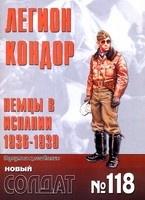 """Книга Новый солдат 118 - Легион """"Кондор"""". Немцы в Испании, 1936-1939"""