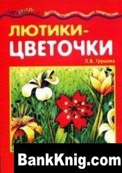 Книга Лютики-цветочки. Мастерилка