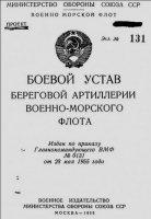 Книга Боевой устав береговой артиллерии ВМФ