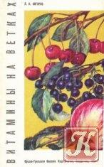 Книга Витамины на ветках