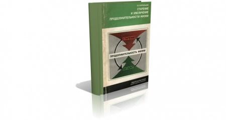 Книга «Старение и увеличение продолжительности жизни» (1988), Владимир Фролькис. Книга посвящена фундаментальным механизмам старения