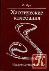 Книга Хаотические колебания