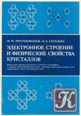 Книга Электронное строение и физические свойства кристаллов