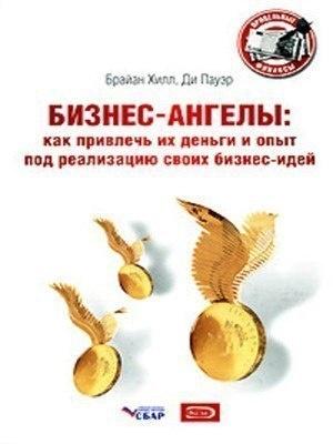 Книга Ди Пауэр - Бизнес-ангелы. Как привлечь их деньги и опыт под реализацию своих бизнес-идей