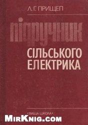Книга Підручник сільського електрика