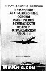 Книга Инженерно-организационные основы обеспечения безопасности полетов в гражданской авиации