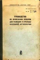 Книга Руководство по применению приборов для разведки и стрельбы наземной артиллерии