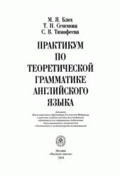 Книга Практикум по теоретической грамматике английского языка