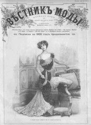 Вестник Моды для портних № 1-24 1900