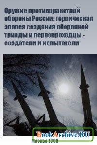 Книга Оружие противоракетной обороны России.