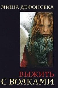 Книга Миша Дефонсека Выжить с волками