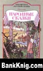 Книга Народные сказки. Том 5