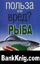 Книга Рыба