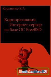 Книга Корпоративный Интернет- сервер на базе OC FreeBSD.
