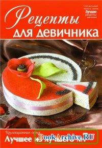 Журнал Лучшее из лучшего № 7 2011. Рецепты для девичника.