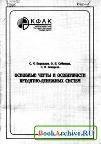 Книга Основные черты и особенности кредитно-денежных систем.