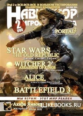 Книга Навигатор игрового мира №5 май 2011
