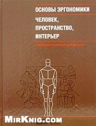 Книга Основы эргономики. Человек, пространство, интерьер. Справочник по проектным нормам