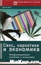 Книга Секс, наркотики и экономика. Нетрадиционное введение в экономику