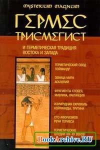 Книга Гермес Трисмегист и герметическая традиция Востока и Запада.