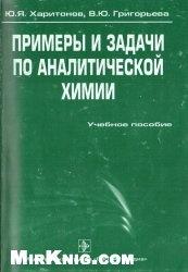 Книга Примеры и задачи по аналитической химии
