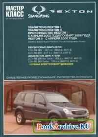 Книга Автомобиль Ssang Yong Rexton: Руководство по эксплуатации, техническому обслуживанию и ремонту.