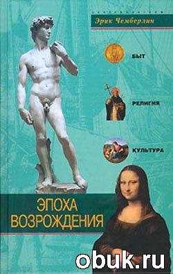 Книга Эпоха Возрождения. Быт, религия, культура