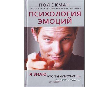 Книга Психология эмоций