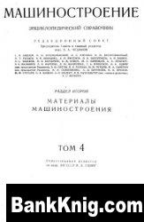 Книга Машиностроение. Энциклопедический справочник. В 15 томах. Том 4
