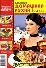 Коллекция Домашняя кухня № 12 2011. Кухня Средиземноморья
