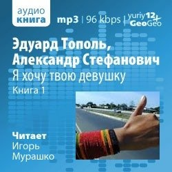 Аудиокнига Я хочу твою девушку. Русско-французский роман-карнавал. Книга 1 (аудиокнига)
