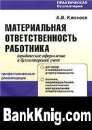 Книга Материальная ответственность работника. Юридическое оформление и бухгалтерский учет