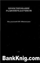Книга Проектирование радиопередатчиков: Учеб. пособие для вузов