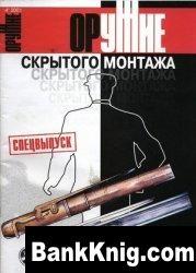 Журнал Оружие скрытого монтажа (Оружие 2001-04 )