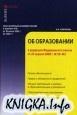 Книга Комментарий к Закону РФ