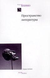 Книга Пространство литературы