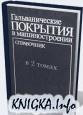 Книга Гальванические покрытия в машиностроении. Справочник. В 2-х томах