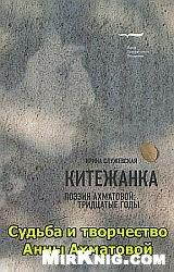 Книга Китежанка. Поэзия Ахматовой. Тридцатые годы