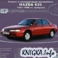 Книга Мультимедийное руководство по ремонту и обслуживанию автомобиля Mazda 626