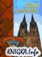 Книга Кёльн и замки Рейна
