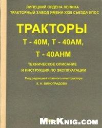 Книга Тракторы Т-40М, Т-40АМ, Т-40АНМ. Техническое описание и инструкция по эксплуатации