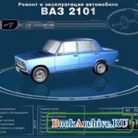 Книга Мультимедийное руководство по ремонту и инструкция по эксплуатации автомобилей ВАЗ - 2101