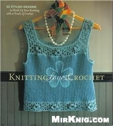 Книга Knitting Loves Crochet: 22 Stylish Designs to Hook Up Your Knitting with a Touch of Crochet