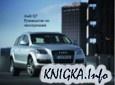 Книга Audi Q7 Руководство по эксплуатации